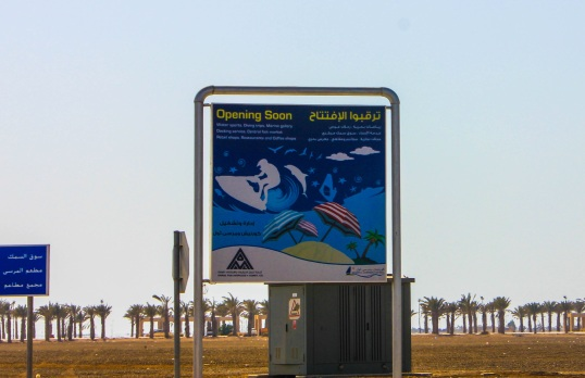 A signboard announcing a soon-to-be-opened water park. We can't wait!