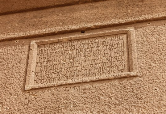 Nabatean inscriptions detailing who the tomb was built for.