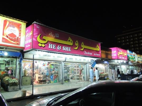 Aziziyah Street on the eve of Eid.
