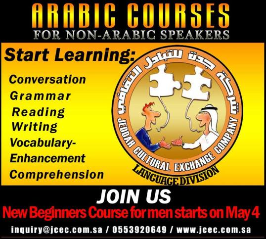 Arabic classes JCEC